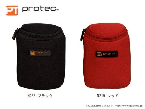 画像1: PROTEC マウスピースポーチ ネオプレン製 トリプル (1)