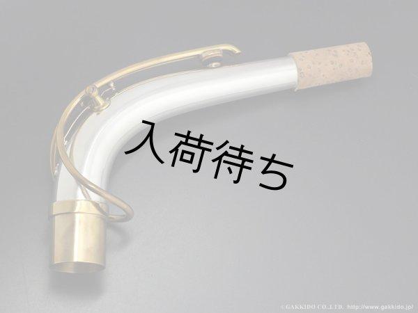 画像1: Gloger アルトサックス用ネック 対応・ネックカーブ:SELMER MkVI 【総銀製】 (1)