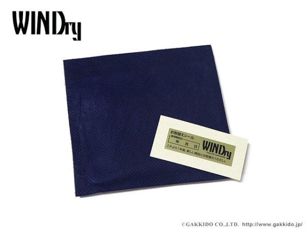 画像1: WINDry 管楽器専用湿度調整剤 (1)