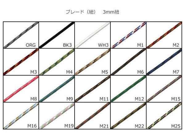 画像1: B.AIR CUSTOM PARTS for BIRD STRAP 【ブレード】 【3mm紐】 (1)