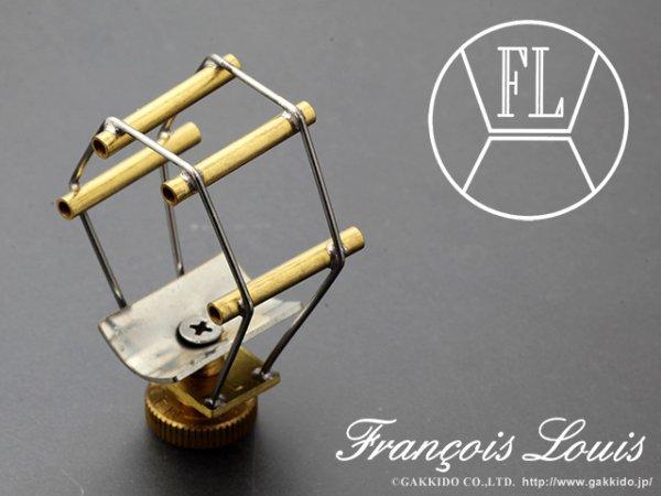画像1: Francois Louis サックス用リガチャー Ultimateシリーズ (1)