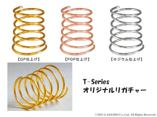 画像1: T-Series サックス用リガチャー (1)