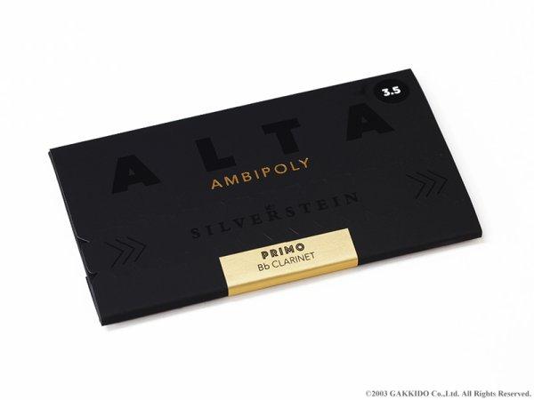 画像1: SILVERSTEIN ALTA AMBIPOLY B♭クラリネット用リード PRIMO (1)