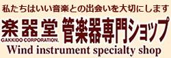 楽器堂管楽器専門ショップ